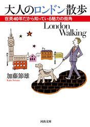 大人のロンドン散歩