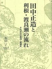 田中正造と利根・渡良瀬の流れ -それぞれの東流・東遷史