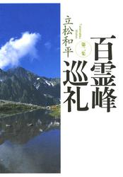 百霊峰巡礼・第二集
