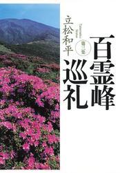 百霊峰巡礼・第三集