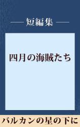 四月の海賊たち 【五木寛之ノベリスク】