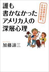 誰も書かなかったアメリカ人の深層心理 その誤解が招いた日本社会の弊害