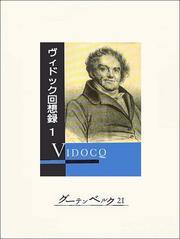 ヴィドック回想録(1)