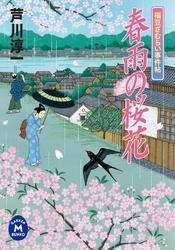 福豆ざむらい事件帖 春雨の桜花