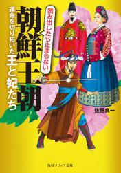朝鮮王朝 運命を切り拓いた王と妃たち