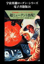 宇宙英雄ローダン・シリーズ 電子書籍版26 超ミュータント出現!