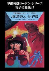 宇宙英雄ローダン・シリーズ 電子書籍版47 ゴム応答せず