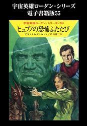 宇宙英雄ローダン・シリーズ 電子書籍版55 ヒュプノの恐怖ふたたび