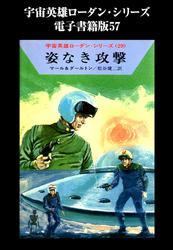 宇宙英雄ローダン・シリーズ 電子書籍版57 暗殺者たち