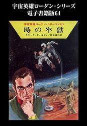 宇宙英雄ローダン・シリーズ 電子書籍版64 時の牢獄