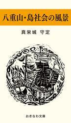八重山・島社会の風景