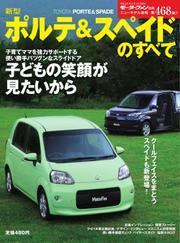 モーターファン別冊 ニューモデル速報 (新型ポルテ&スペイドのすべて)