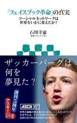 「フェイスブック革命」の真実 ソーシャルネットワークは世界をいかに変えたか?