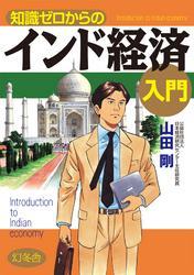 知識ゼロからのインド経済入門