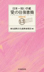 日本一短い手紙 「愛」の往復書簡〈増補改訂版〉―新・一筆啓上賞