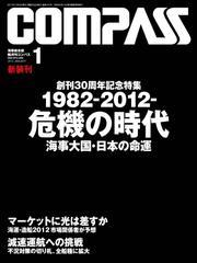 海事総合誌COMPASS1月号 創刊30周年記念特集1982-2012- 危機の時代 海事大国・日本の命運