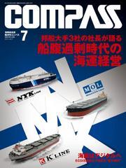 海事総合誌COMPASS7月号 邦船大手3社の社長が語る 船腹過剰時代の海運経営