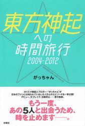 東方神起への時間旅行2004-2012
