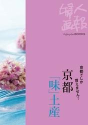 京都でしか買えません! 京都「味」土産