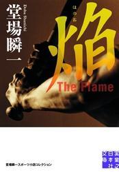 焔 The Flame