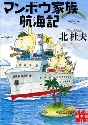 マンボウ家族航海記