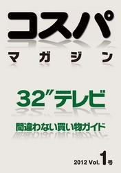 コスパマガジン 32″テレビ 間違わない買い物ガイド 2012 Vol.1号