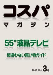 コスパマガジン 55″液晶テレビ 間違わない買い物ガイド 2012 Vol.3号