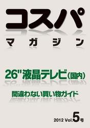コスパマガジン 26″液晶テレビ(国内) 間違わない買い物ガイド 2012 Vol.5号