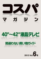コスパマガジン 40″~42″液晶テレビ 間違わない買い物ガイド 2012 Vol.6号