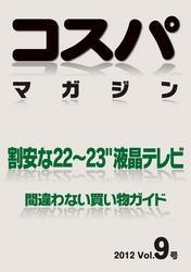 コスパマガジン 割安な22~23″液晶テレビ 間違わない買い物ガイド 2012 Vol.9号