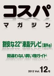 コスパマガジン 割安な22″液晶テレビ(海外他) 間違わない買い物ガイド 2012 Vol.12号