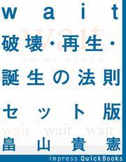【セット版】Wait ~破壊・再生・誕生の法則~ 第一巻~第三巻セット版