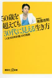 50歳を超えても30代に見える生き方 「人生100年計画」の行程表