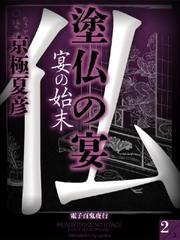 塗仏の宴 宴の始末(2)【電子百鬼夜行】