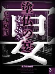 塗仏の宴 宴の始末(3)【電子百鬼夜行】