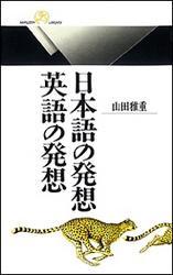 日本語の発想・英語の発想