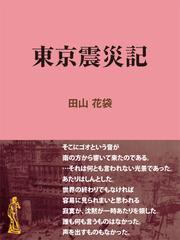 東京震災記