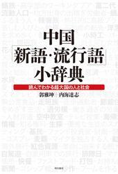 中国「新語・流行語」小辞典――読んでわかる超大国の人と社会