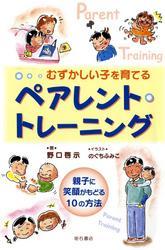 むずかしい子を育てるペアレント・トレーニング――親子に笑顔がもどる10の方法