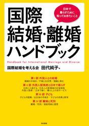 国際結婚・離婚ハンドブック