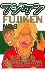 フジケン(3)