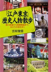 「江戸・東京」歴史人物散歩 徳川家康から西郷隆盛まで、ゆかりの地を歩く