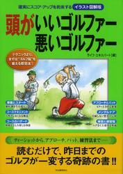 頭がいいゴルファー悪いゴルファー