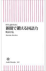 中学入試のために 新聞で鍛える国語力