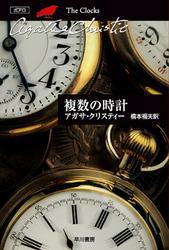 複数の時計