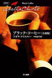 ブラック・コーヒー〔小説版〕