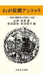 わが故郷アントゥリ―西表・網取村の民俗と古謡―