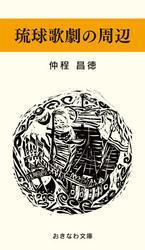琉球歌劇の周辺