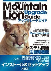 OS X 10.8 Mountain Lion アップグレードガイド
