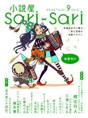 小説屋sari-sari 2012年9月号